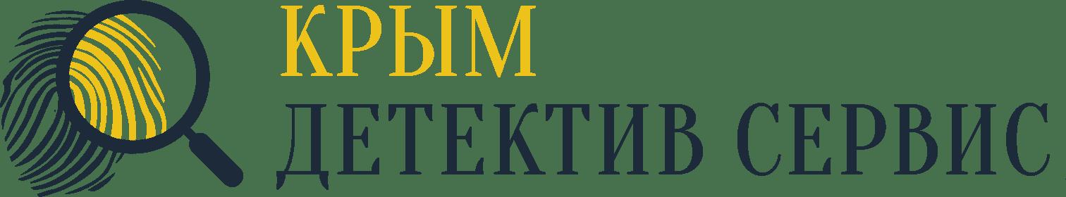 Крым Детектив Сервис