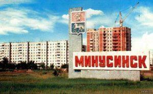 Где найти детектива в Минусинске