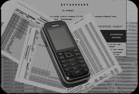 Детективное агентство детализация звонков